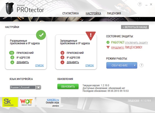 RPOtector_settings