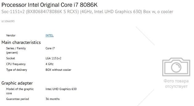 Core i7-8086K_02