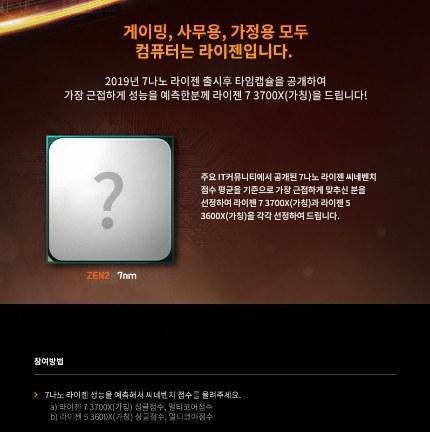 конкурс от агента AMD
