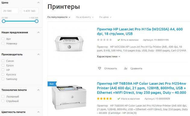 принтеры  на forcecom