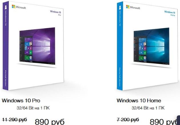купить недорого лицензию Windows 10