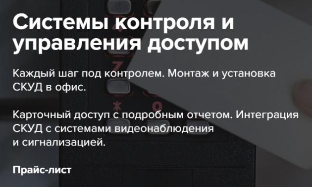 СКУД - защита офиса