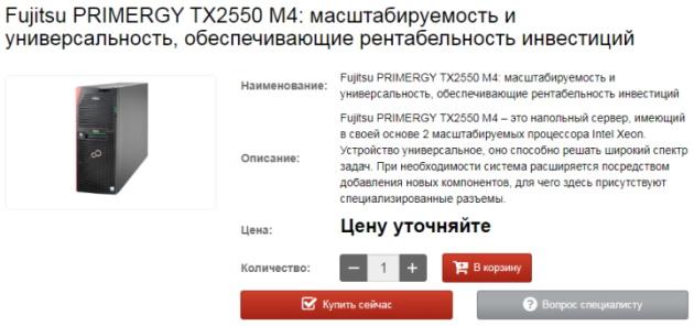 PRIMERGY TX2550 M4