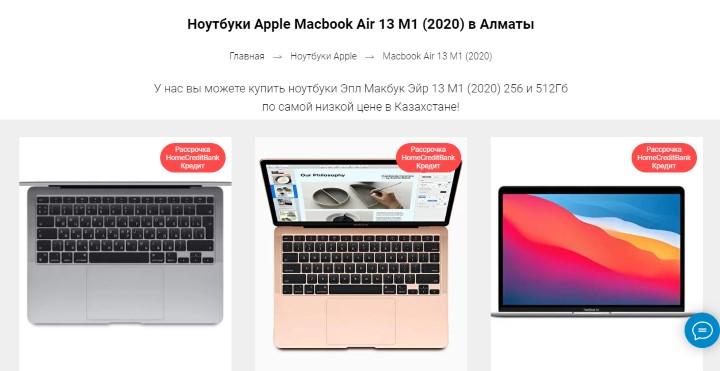 Apple MacBook Air 13 M1 (2020) в Алматы
