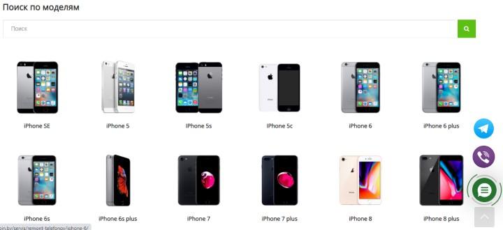 Сервис телефонов iPhone