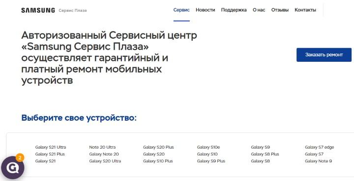 Сервис телефонов Samsung