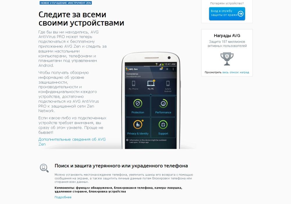 антивирус для мобилы