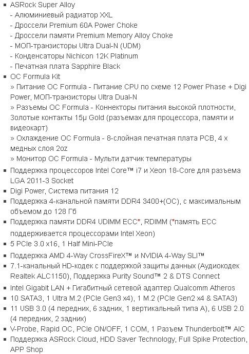 ASRock X99 OC Formula_03