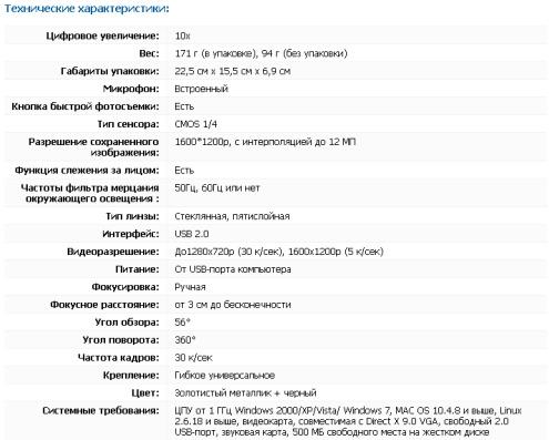 Defender G-lens 2577 HD720P_03